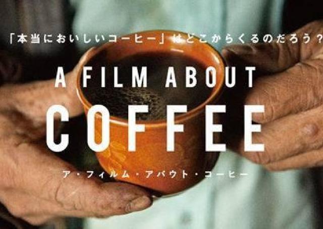 コーヒー好きによるコーヒー好きのための上映会開催!