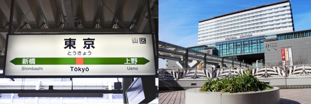 東京から小倉まで...