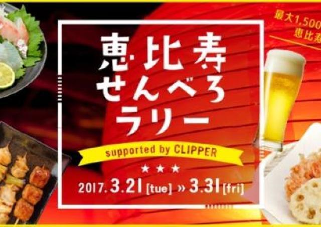 楽しそう! 1000円でべろべろ 恵比寿で「せんべろ」スタンプラリー
