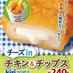 kiriクリームチーズ入り ミニストップ「チーズinチキン&チップス」