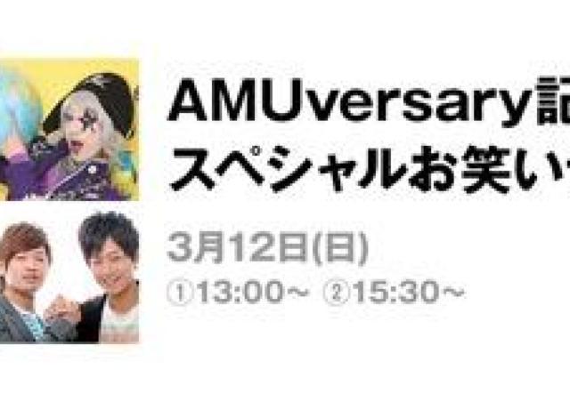 祝アミュ6周年&アミュエスト3周年!スペシャルお笑いライブ開催