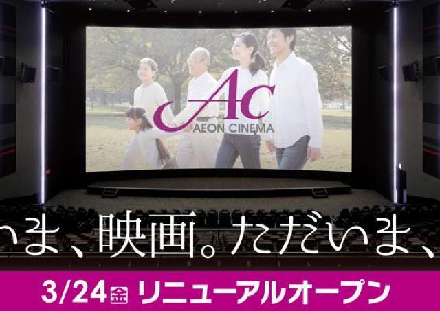ただいま、映画。ただいま、熊本。2つの映画館が再開