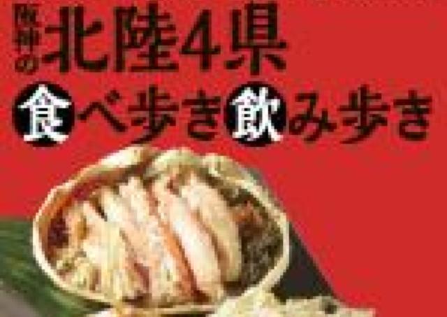 地元の食と酒の約60店が大集合!「阪神の北陸4県 食べ歩き飲み歩き」