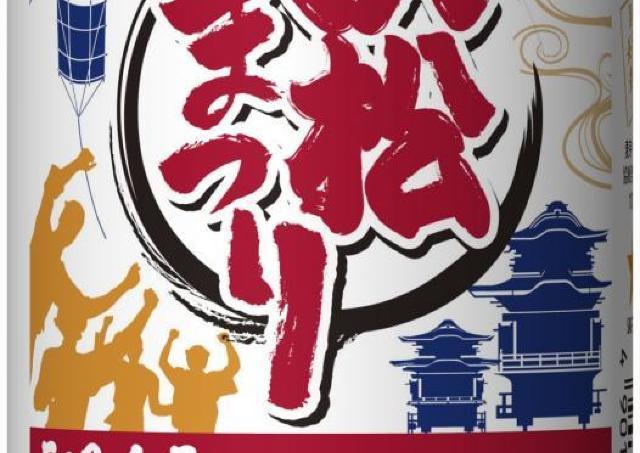 サッポロビールから「浜松まつり」デザイン缶発売!