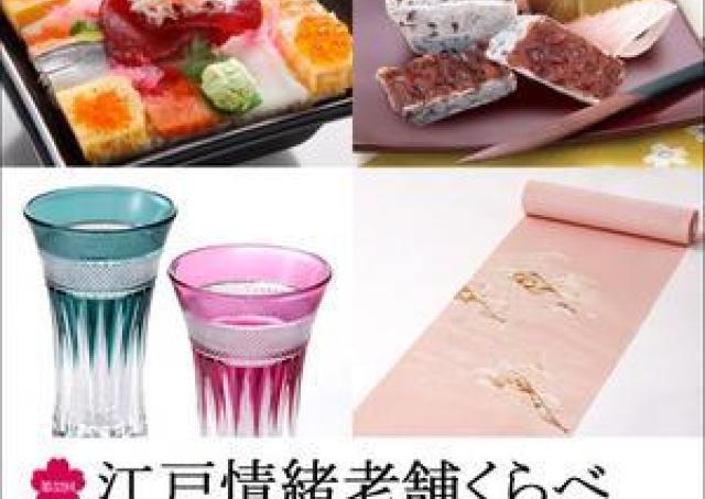 伝統の美味と技、日本の真心が咲きそろう「江戸情緒老舗くらべ」