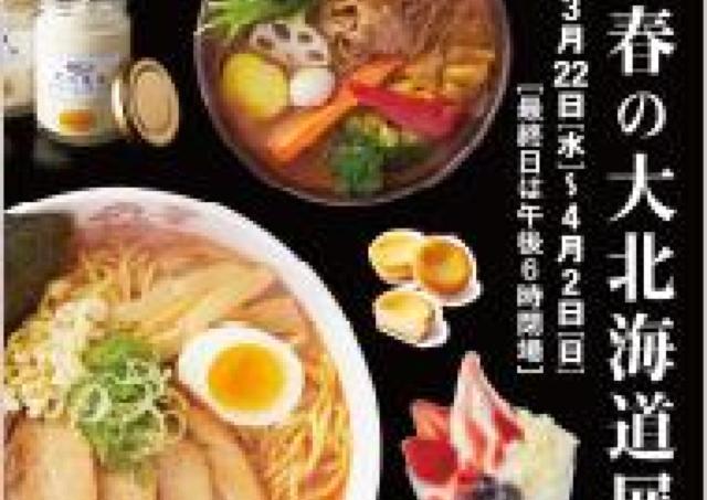 スープカレーや海鮮丼など、春の北海道グルメが盛りだくさん!