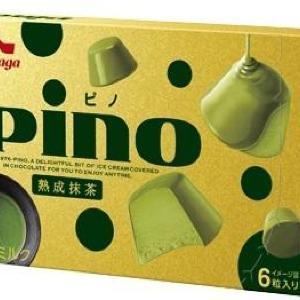 京都産の宇治抹茶たっぷり 「ピノ 熟成抹茶」