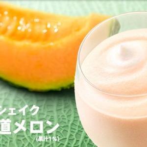 メロン×ミルクの通な味を再現 マックシェイクに「北海道メロン」