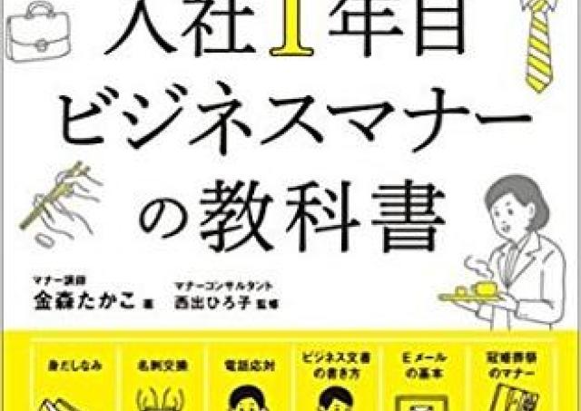 【プレゼント】書籍「入社1年目ビジネスマナーの教科書 」(5名様)