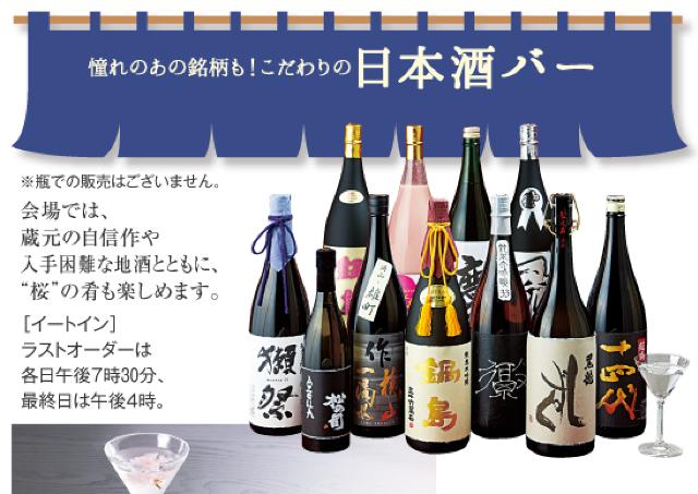 お花見にぴったりの桜のお酒がずらり「全国 日本酒めぐり」