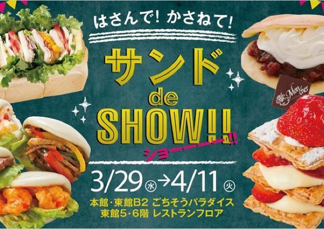 パンだけじゃない!ご飯・惣菜・スイーツも「サンドde SHOW」