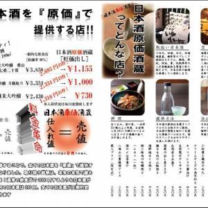 「獺祭」も原価で飲める日本酒専門店 横浜エリアに初上陸!