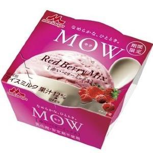 3種の赤いベリーをブレンド MOWから大人向けの芳醇なアイス