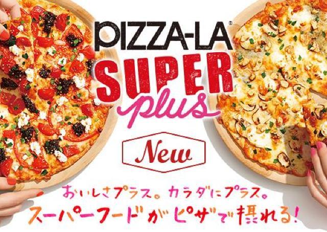 ピザーラ史上初「スーパーフードのピザ」誕生 キヌア、食物繊維がたっぷり!