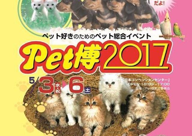 【プレゼント】GW恒例、動物好きお待ちかねの参加・体験型イベント『Pet博2017 in 幕張』ご招待券(10組20名様)