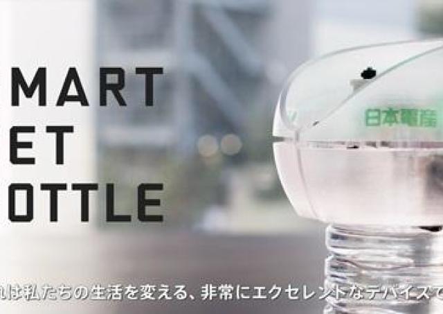 近未来か!? 日本電産が自動で開くペットボトルを開発したらしい