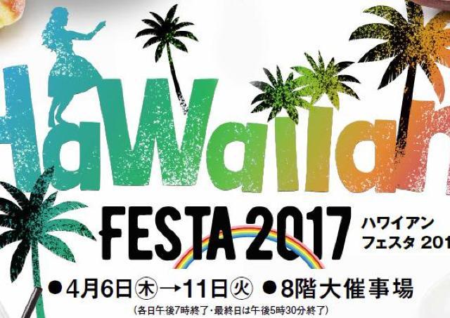 マサラダのアレンジスイーツも登場 「ハワイアンフェスタ」開催