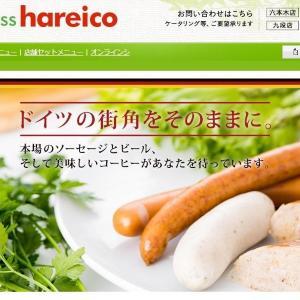 ドイツソーセージ食べ放題! 1200円で楽しむ「インビスハライコ」の得ランチ