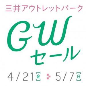 春夏物を大放出! 三井アウトレットパークでGWセール