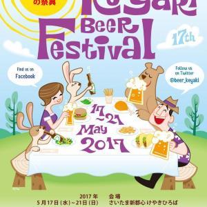 国内外の400種以上が大集合! けやきひろばで恒例「春のビール祭り」