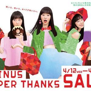 横浜ジョイナスで「春のスーパーサンクスセール」 各店にお得アイテム続々
