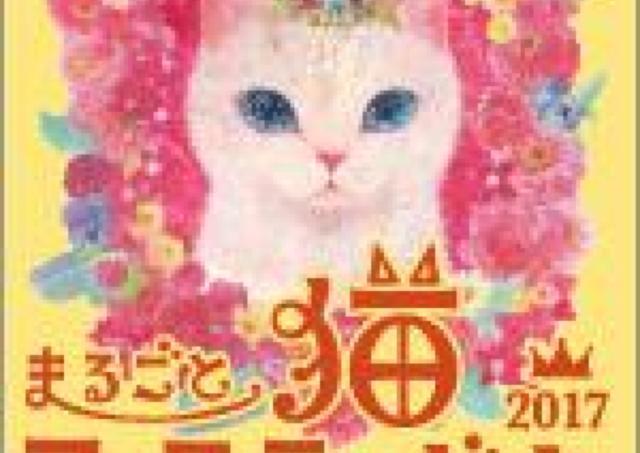 日本最大級! 100を超える猫作家&専門店が大集合