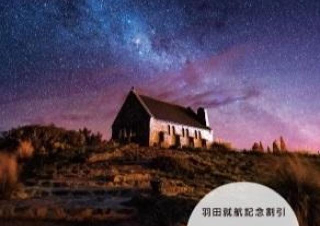 オークランド-羽田便が往復7万9千円から! NZ航空の太っ腹企画