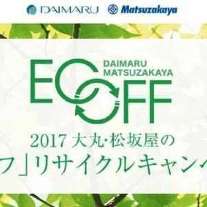 不要品を1000円チケットと交換 大丸・松坂屋でリサイクルイベント