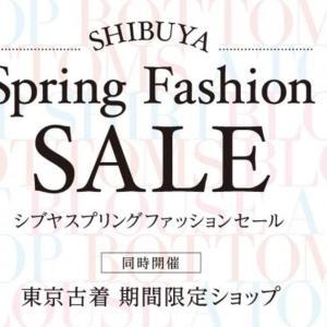 西武渋谷で春服セール開催 「東京古着」限定ショップも初登場