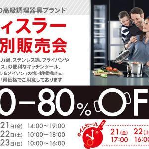 最大80%オフ! 人気キッチンブランド「フィスラー」の特別販売会