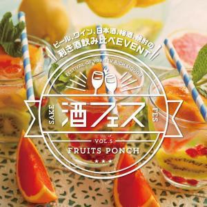 フルーツポンチの美味カクテルを好きなだけ! GWは「酒フェス」を満喫