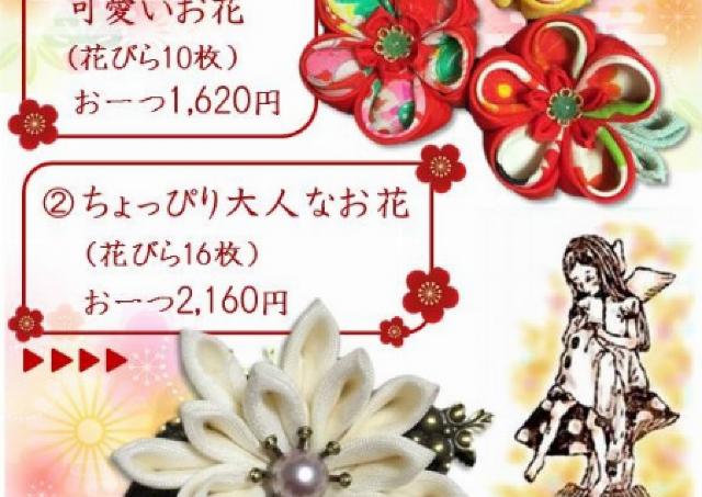 ロフト仙台で江戸の伝統工芸を体験 「つまみ細工」ブローチのワークショップ