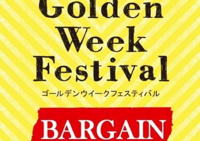 お買い得なバーゲンも開催! 西武渋谷で「GOLDEN WEEK FESTIVAL」