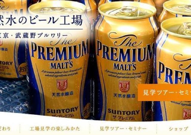 タダで学んでタダで飲む! 首都圏で楽しむビール工場見学