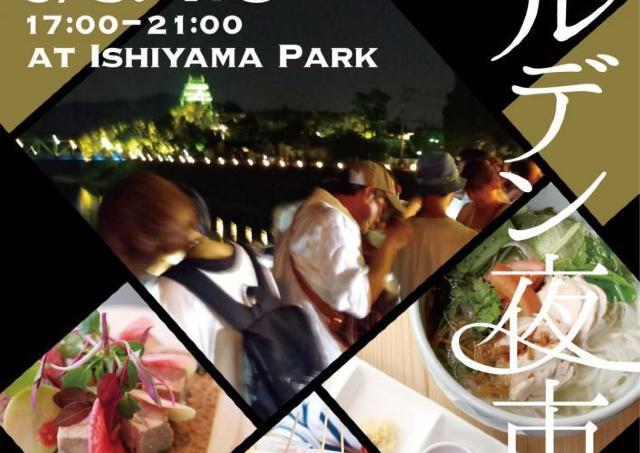 岡山の美味しいものが集まる3日間!「ゴールデン夜市」開催