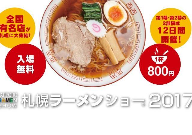 各地の有名店が競い合う12日間!「札幌ラーメンショー2017」開催