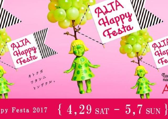 春夏物が大幅値下げ! アルタでハッピーフェスタ開催中