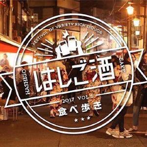 渋谷肉横丁で「はしご酒」 1日限定の食べ&飲み放題イベント