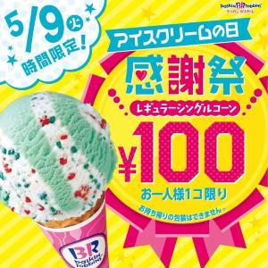 5月9日はサーティワンへ!  シングルコーン100円の感謝祭