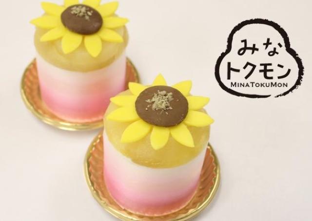 大阪市港区の「みなトクモン」認定 「港ひまわりケーキ」発売