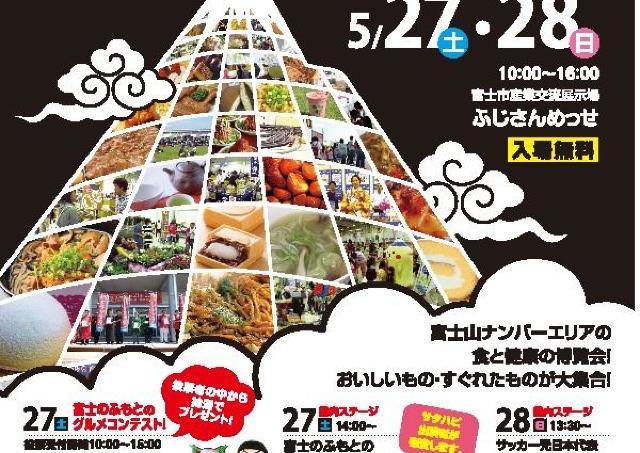 富士のふもとの「いいもの」「おいしいもの」が大集合!