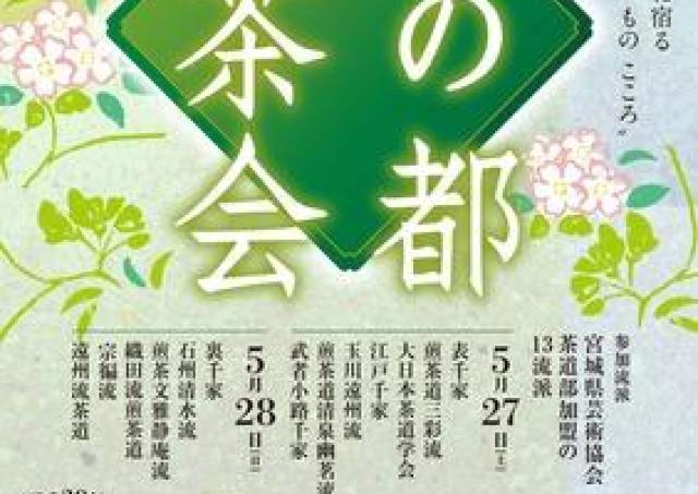 仙台の初夏を彩る風物詩 今年も「杜の都大茶会」開催