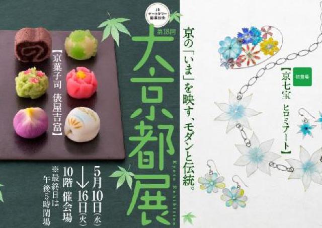 老舗・名店の美味が大集合 名古屋タカシマヤで「大京都展」