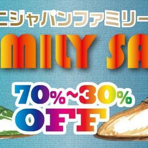 インポート靴が最大70%オフ! オークニジャパンのファミセ