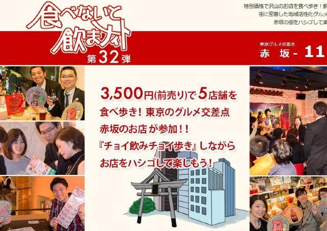 どのお店に行く? 赤坂で「はしご」楽しむ人気グルメイベント