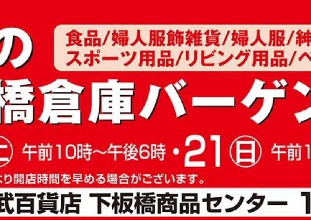 掘り出し物が見つかるかも? 東武百貨恒例「下板橋倉庫バーゲン」