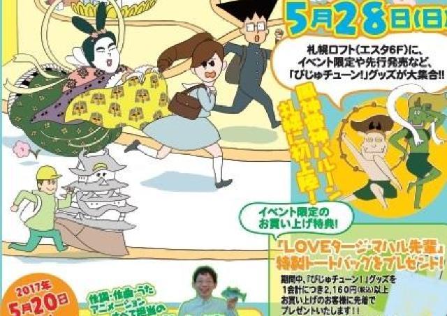 Eテレで大人気「びじゅチューン!」 北海道初のグッズフェア