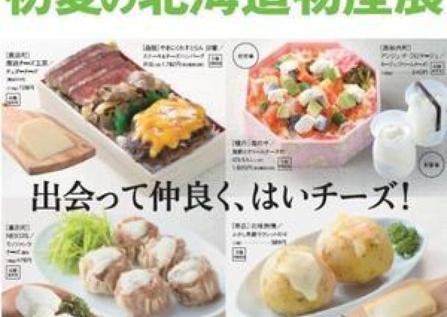 チーズ×肉にチーズ×海鮮! 北海道グルメのおいしいコラボに注目