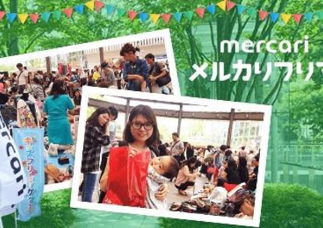 熊本初上陸! 人気アプリ「メルカリ」のフリマイベント開催