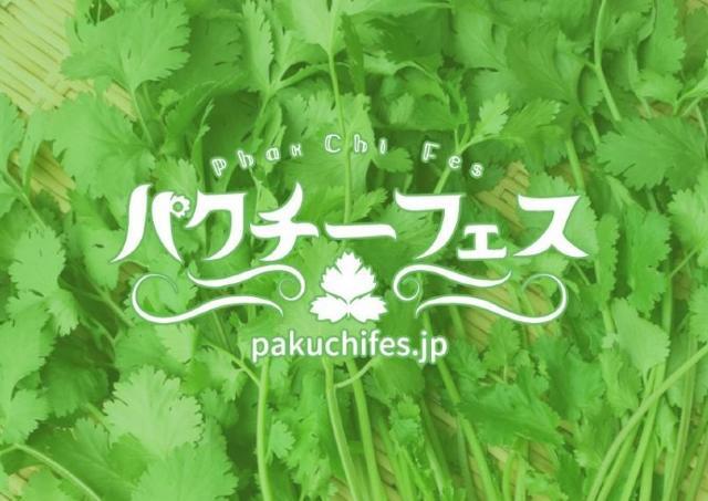 パクチストよ...集え...! 新宿で入場無料の「パクチーフェス」